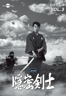 隠密剣士 第8部 忍法 まぼろし衆 HDリマスター版