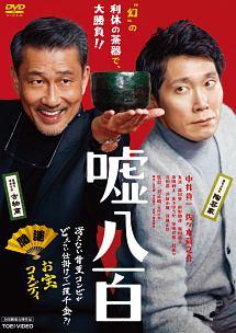 嘘八百 | 映画の動画・DVD - TSUTAYA/ツタヤ