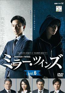 ミラー・ツインズ   ドラマの動画・DVD - TSUTAYA/ツタヤ