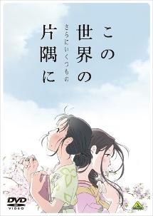 この世界の(さらにいくつもの)片隅に   アニメの動画・DVD - TSUTAYA ...
