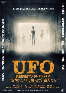 UFO真相検証ファイル Part2 衝撃!カメラに映った宇宙人たち | 映画の ...