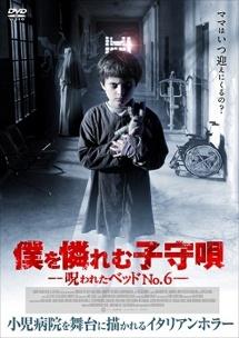 僕を憐れむ子守唄-呪われたベッドNO.6- | 映画の動画・DVD - TSUTAYA ...