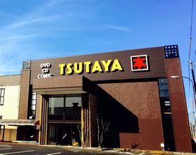 TSUTAYA 姫路飾磨店